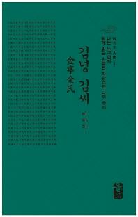 김녕 김씨 이야기(소책자)(초록)