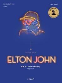 엘튼 존 피아노 연주곡집