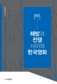 해방과 전쟁 사이의 한국영화