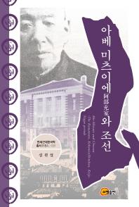 아베 미츠이에와 조선