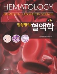 임상병리 혈액학