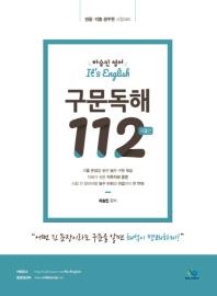 하승민영어It'sEnglish 구문독해112