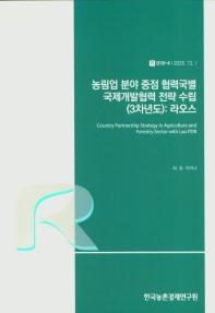R 918-4|2020.12| 농림업 분야 중점 협력국별 국제개발협력 전략 수립(3차년도):라오스