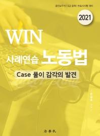 WIN 사례연습 노동법(2021)