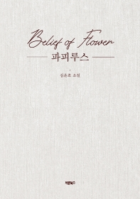파피루스 Belief of Flower