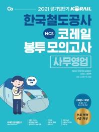 공기업단기 한국철도공사 NCS 코레일 봉투모의고사 사무영업(2021)