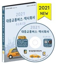 대중교통버스, 택시회사 주소록(2021)(CD)