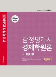 감정평가사 경제학원론 기본서. 1: 미시편