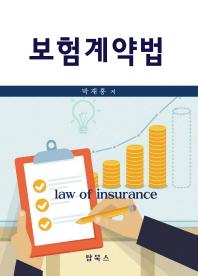 보험계약법
