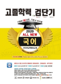 검단기 All New 국어 고졸학력 기본서 바이블(2020)