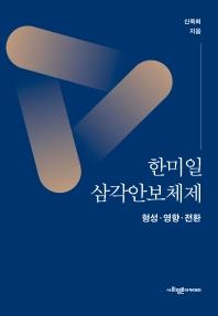 한미일 삼각안보체제: 형성 영향 전환