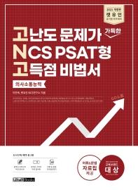렛유인 고난도 문제가 가득한 NCS PSAT형 고득점 비법서: 의사소통능력(2021)