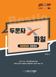 Bestlo 경찰행정법 단문정리 두문자 X파일(2022)