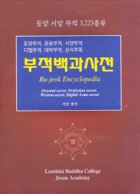 부적 백과사전