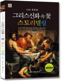 나미 부부의 그리스신화 속 꽃 스토리텔링