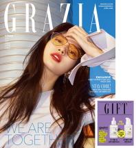 그라치아(GRAZIA)(2020년4월호)(A형)