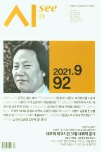 시(See)(2021년 9월호)