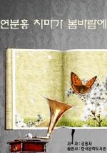 연분홍 치마가 봄바람에_강용자