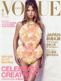보그재팬 VOGUE JAPAN 2021.04