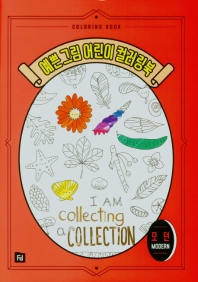예쁜 그림 어린이 컬러링북 : 모던 modern