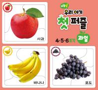 지능업 우리 아기 첫 퍼즐: 과일