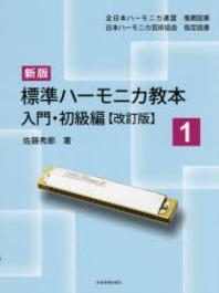 標準ハ-モニカ敎本 1