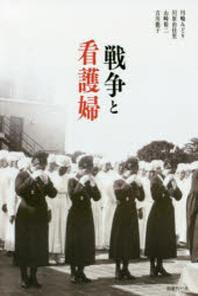 戰爭と看護婦