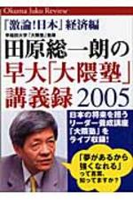 田原總一朗の早大「大くま塾」講義錄 OKUMA JUKU REVIEW 2005-[2]