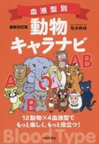 血液型別動物キャラナビ 12動物×4血液型でもっと樂しく,もっと役立つ!
