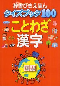 辭書びきえほんクイズブック100ことわざ漢字 國語