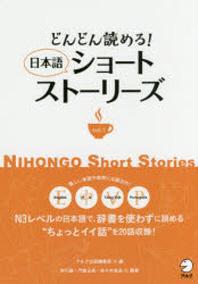 どんどん讀める!日本語ショ-トスト-リ-ズ ENG 中 VI  POR語注付 VOL.1