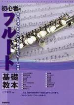 初心者のフル-ト基礎敎本 基本の奏法をわかりやすく解說したフル-ト入門書