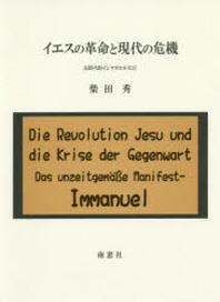 イエスの革命と現代の危機 反時代的インマヌエル宣言