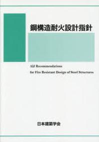 鋼構造耐火設計指針