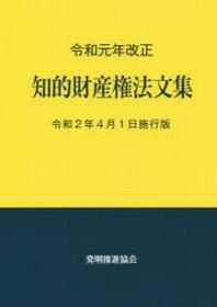 知的財産權法文集 令和2年4月1日施行版