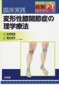 臨床實踐變形性膝關節症の理學療法 敎科書にはない敏腕PTのテクニック