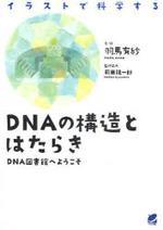 DNAの構造とはたらき イラストで科學する DNA圖書館へようこそ