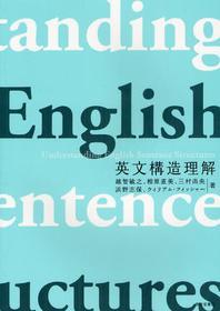 英文構造理解