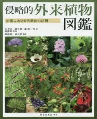 侵略的外來植物圖鑑-中國における代表的