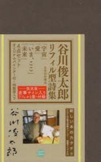谷川俊太郞リフィル型 4点セット 限定版