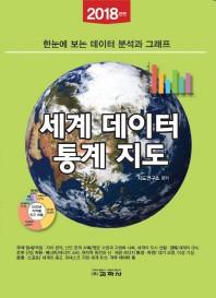 세계 데이터 통계 지도(2018)