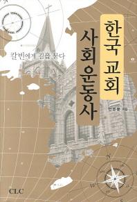 한국 교회 사회운동사