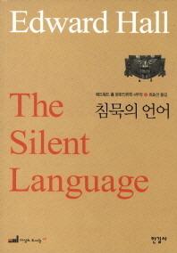 에드워드 홀 문화인류학 4부작. 1: 침묵의 언어