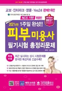 1주일 완성!! 피부미용사 필기시험 총정리문제(2021)