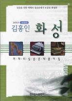 김홍인 화성 저자의 실습문제 풀이집(2010)