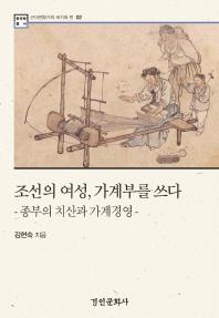 조선의 여성, 가계부를 쓰다