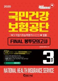 국민건강보험공단 Final 봉투모의고사 3회분(2020)