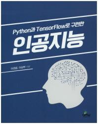 Python과 TensorFlow로 구현한 인공지능