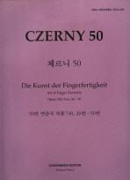 체르니 50. 2
