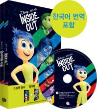 인사이드 아웃(Inside Out)